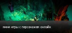 мини игры с персонажем онлайн