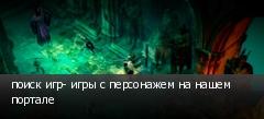 поиск игр- игры с персонажем на нашем портале