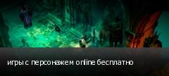 игры с персонажем online бесплатно