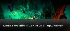 клевые онлайн игры - игры с персонажем