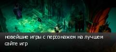 новейшие игры с персонажем на лучшем сайте игр
