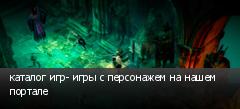 каталог игр- игры с персонажем на нашем портале