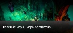 Ролевые игры - игры бесплатно