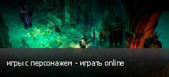 игры с персонажем - играть online
