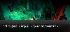 online флеш игры - игры с персонажем