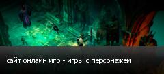 сайт онлайн игр - игры с персонажем