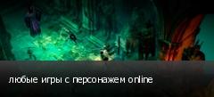 ����� ���� � ���������� online