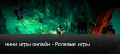 мини игры онлайн - Ролевые игры