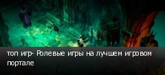 топ игр- Ролевые игры на лучшем игровом портале
