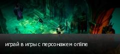 играй в игры с персонажем online