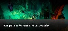 поиграть в Ролевые игры онлайн
