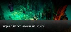 игры с персонажем на комп