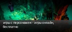 игры с персонажем - игры онлайн, бесплатно