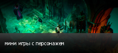 мини игры с персонажем