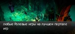 любые Ролевые игры на лучшем портале игр