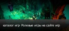 каталог игр- Ролевые игры на сайте игр