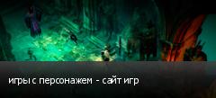 игры с персонажем - сайт игр