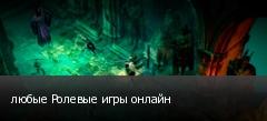 любые Ролевые игры онлайн