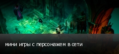 мини игры с персонажем в сети