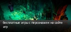 бесплатные игры с персонажем на сайте игр