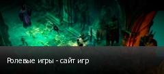 Ролевые игры - сайт игр