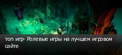 топ игр- Ролевые игры на лучшем игровом сайте