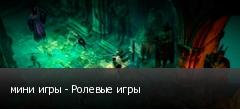 мини игры - Ролевые игры