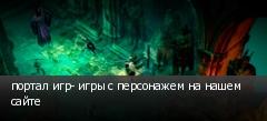 портал игр- игры с персонажем на нашем сайте