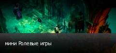 мини Ролевые игры