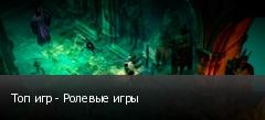 Топ игр - Ролевые игры