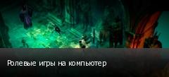 Ролевые игры на компьютер