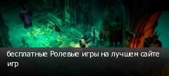 бесплатные Ролевые игры на лучшем сайте игр