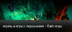 играть в игры с персонажем - flash игры