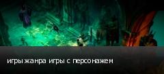 игры жанра игры с персонажем