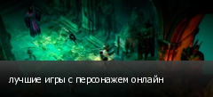 лучшие игры с персонажем онлайн