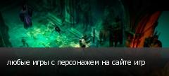 любые игры с персонажем на сайте игр