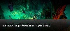 каталог игр- Ролевые игры у нас