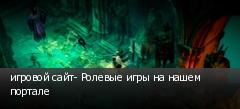 игровой сайт- Ролевые игры на нашем портале