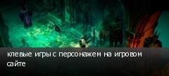 клевые игры с персонажем на игровом сайте