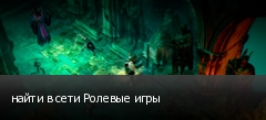 найти в сети Ролевые игры
