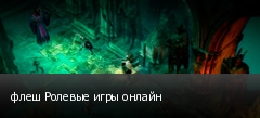 флеш Ролевые игры онлайн