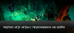 портал игр- игры с персонажем на сайте
