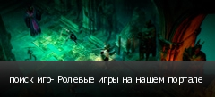 поиск игр- Ролевые игры на нашем портале
