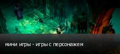 мини игры - игры с персонажем