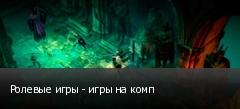 Ролевые игры - игры на комп