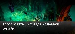 Ролевые игры , игры для мальчиков - онлайн
