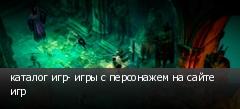 каталог игр- игры с персонажем на сайте игр