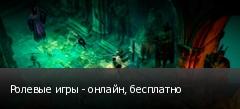 Ролевые игры - онлайн, бесплатно