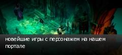 новейшие игры с персонажем на нашем портале