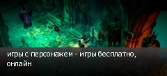 игры с персонажем - игры бесплатно, онлайн